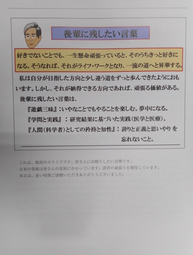 齊藤院長②.jpg